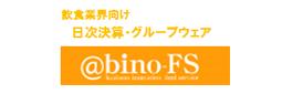飲食業界向け 日次決算・グループウェア:@bino-FS