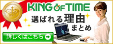 KING OF TIME選ばれる理由まとめ