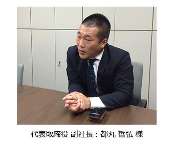 東和興業株式会社 様 担当者様のご感想:代表取締役 副社長  都丸 哲弘 様