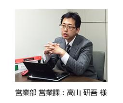 東和興業株式会社 様 担当者様のご感想:営業部 営業課  高山 研吾 様