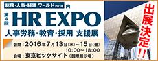 HR EXPO 2016 出展決定!!