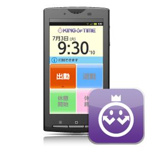 Felica認証による勤怠管理システム(Androidスマートフォン)