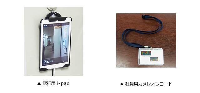 株式会社テリロジ様 使用機器写真:カメレオンコード、認証端末写真:i-pad
