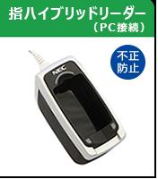 指ハイブリットリーダー(PC接続)
