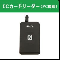 ICカードリーダー(PC接続)
