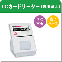 ICカードリーダー(PC接続なし:専用端末)
