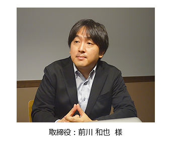 株式会社テリロジ様 担当者様のご感想:取締役  前川 和也様