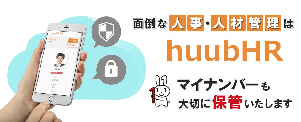 クラウド人事・人材管理システム×huubHR