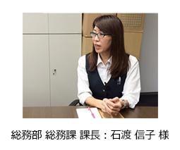 東和興業株式会社 様 担当者様のご感想:総務部 総務課 課長 石渡 信子 様