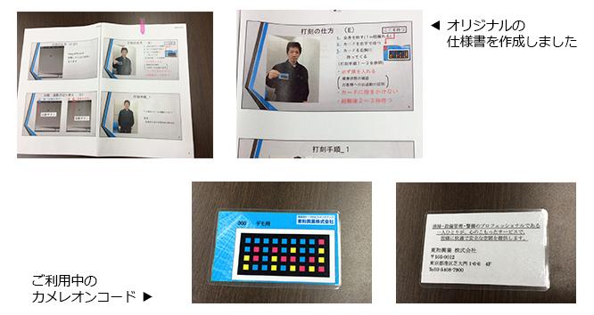 東和興業株式会社 様 ご利用中のカメレオンコード写真、オリジナルの仕様書写真