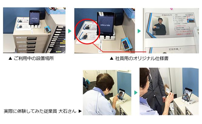 東和興業株式会社 様 ご利用中の設置環境写真、従業員の体験風景写真