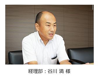 株式会社インターリコム 様 担当者様のご感想:経理部長 谷川満 様