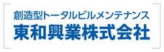 東和興業株式会社 様:カメレオンコード認証