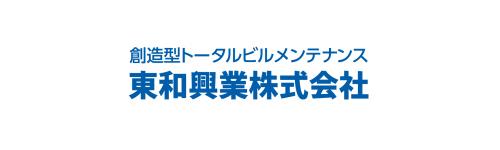 東和興業株式会社 様 ロゴ