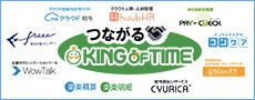つながるKING OF TIME