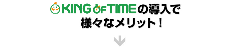KING OF TIMEの導入で様々なメリット
