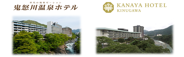 金谷ホテル観光株式会社様
