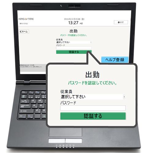 パスワード認証(共用PCでクリック打刻)1