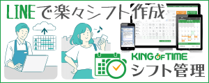 LINEで楽々シフト作成「KING OF TIME シフト管理」
