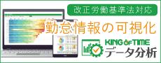 KING OF TIME データ分析。改正労働基準法対応の勤怠情報可視化ツール。