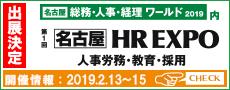 「第1回 HR EXPO 2019 名古屋」に出展致します