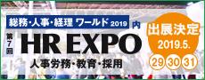 HR EXPO 東京 2019