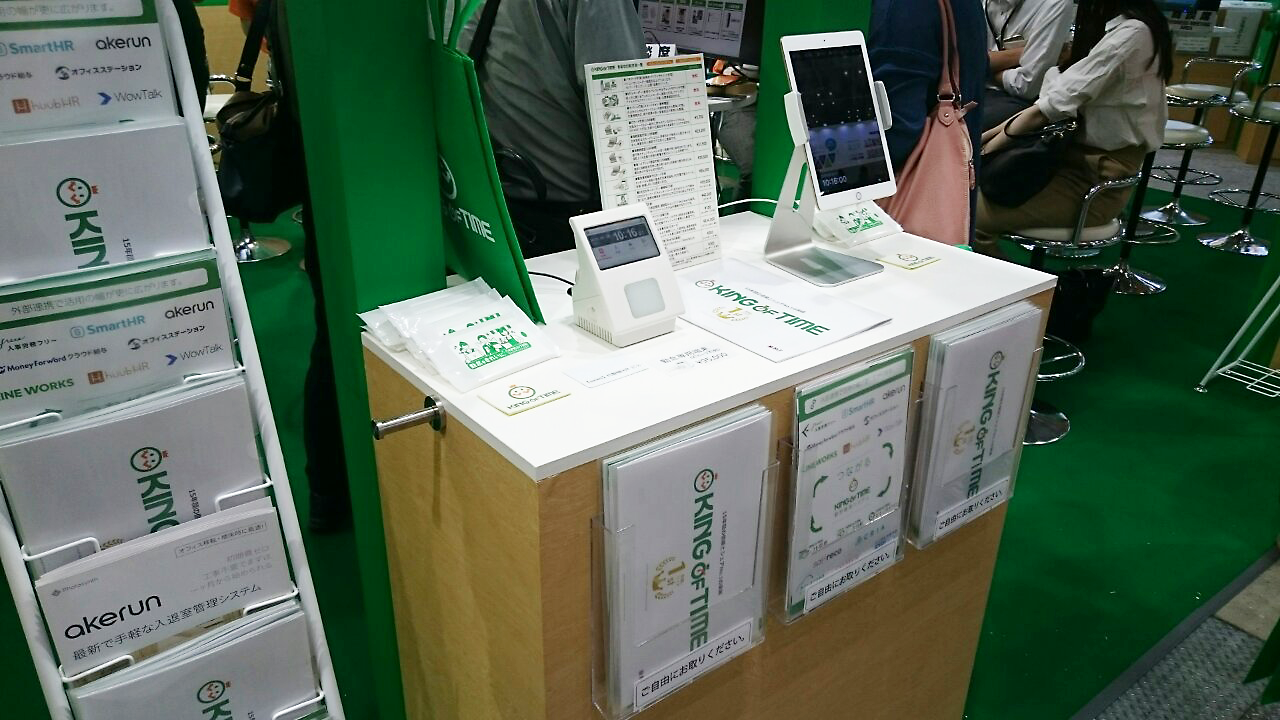 HR EXPO2019東京展の様子