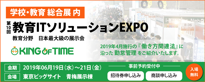 教育EXPO