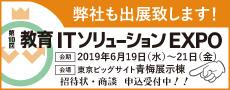 教育ITソリューションEXPO 東京 2019