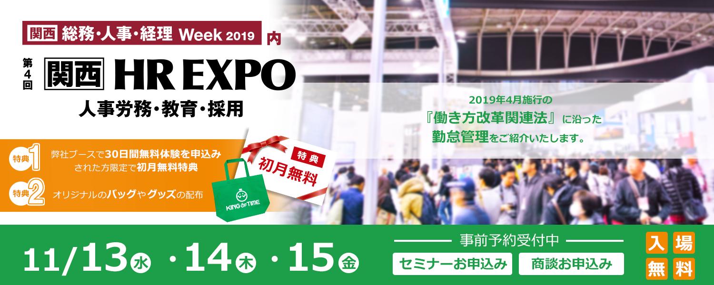 第4回 関西 HR EXPO