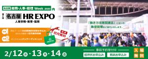 【名古屋】HR EXPO出展情報2020