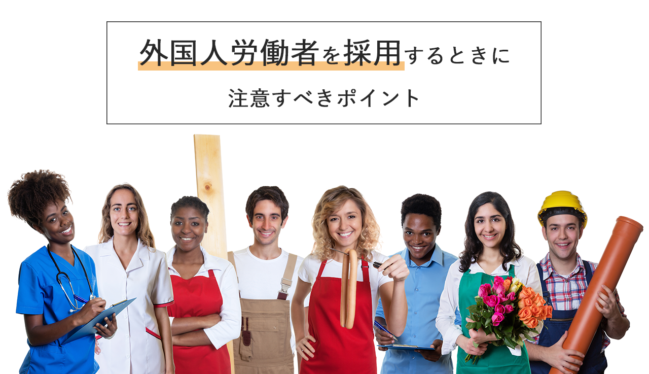 雇用 金 助成 人 外国