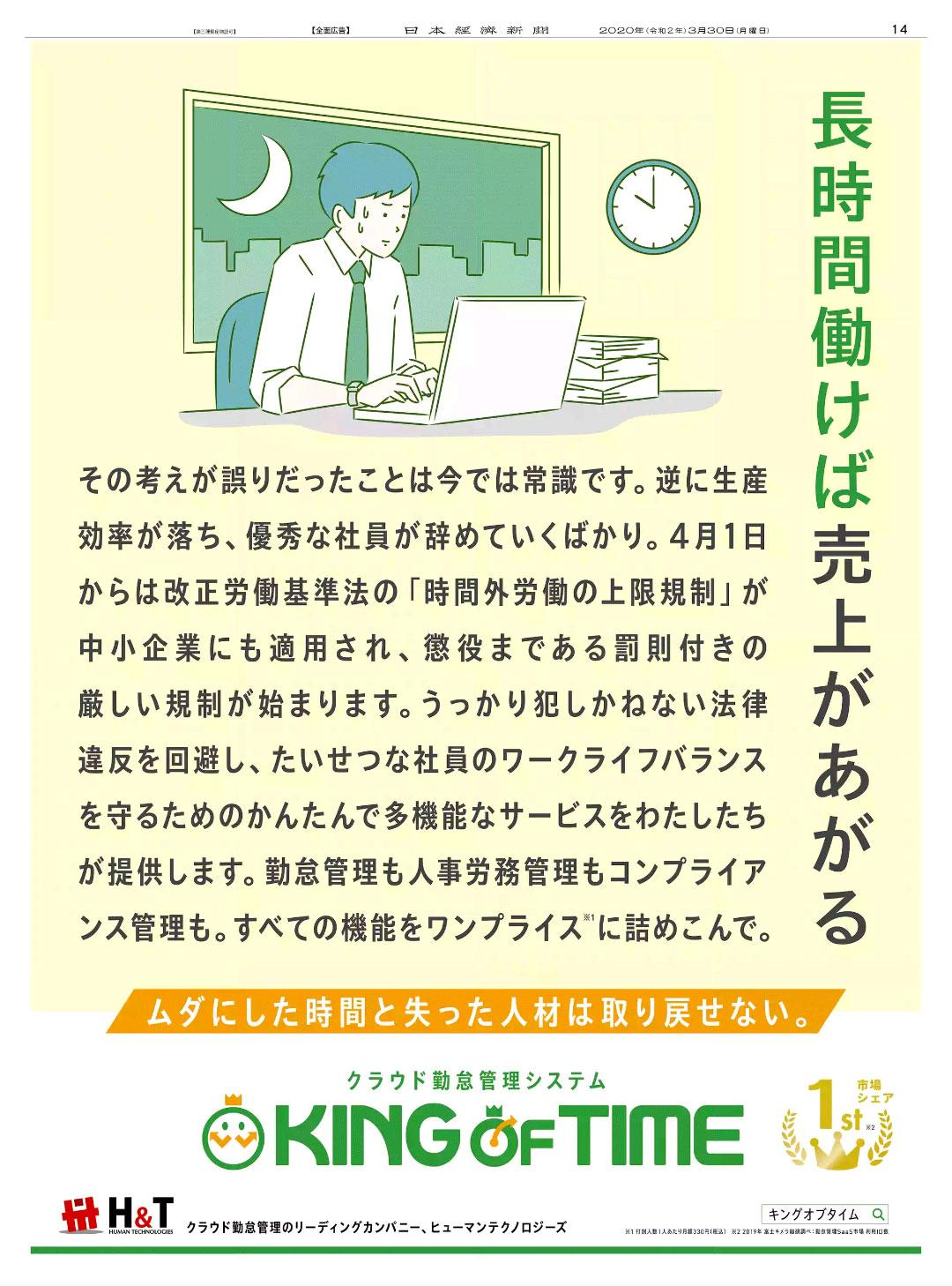 日経新聞、キングオブタイム。