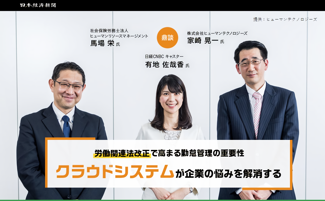 日経新聞電子版に対談が掲載されました。