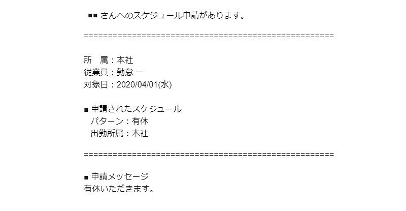 申請・承認時のメール通知設定