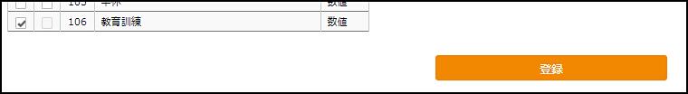 「出力レイアウト作成」画面