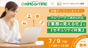 【HT用】共催:オンラインセミナー