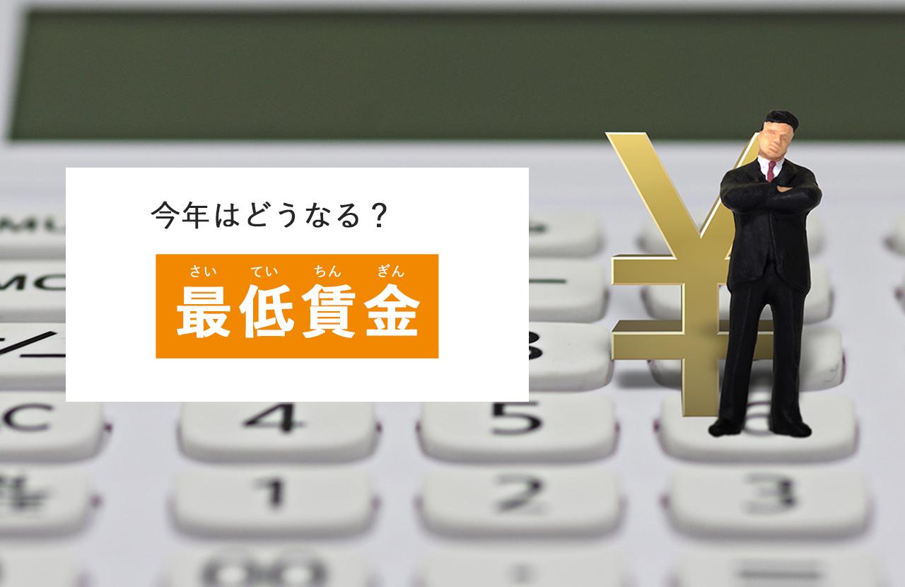 賃金 最低 2021 都 東京