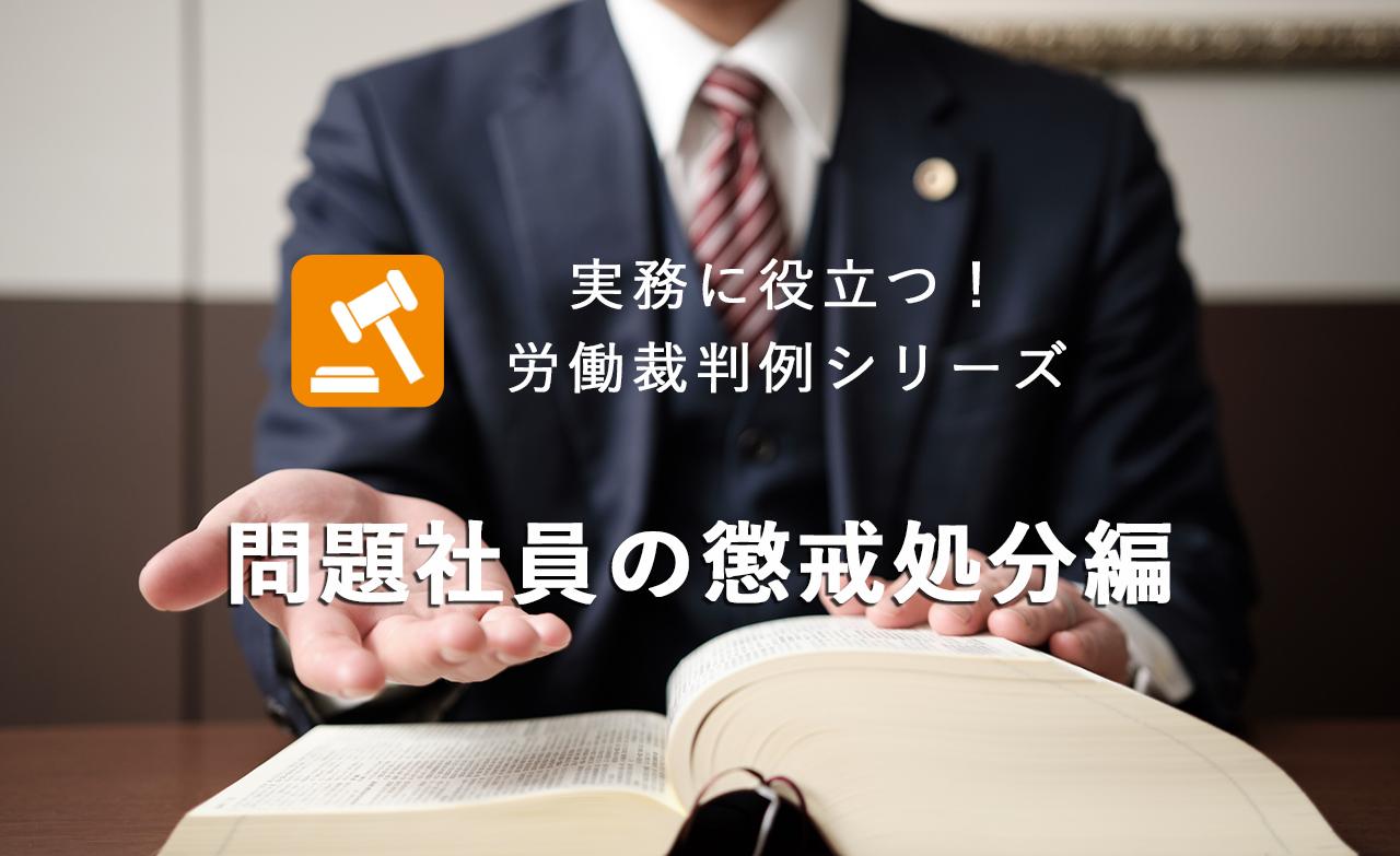 実務に役立つ!労働裁判例シリーズ(問題社員の懲戒処分編)