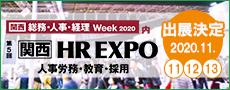 【関西】HR EXPO出展情報2020