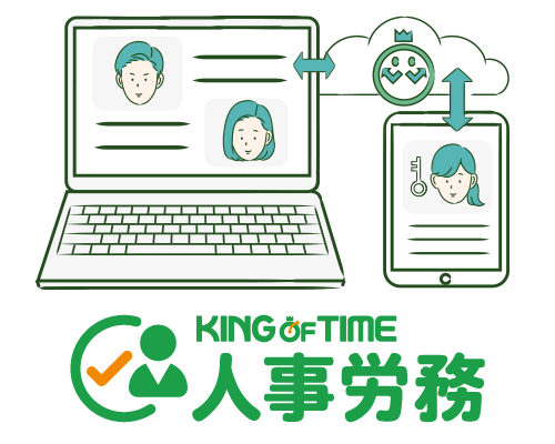 KING OF TIME 人事労務