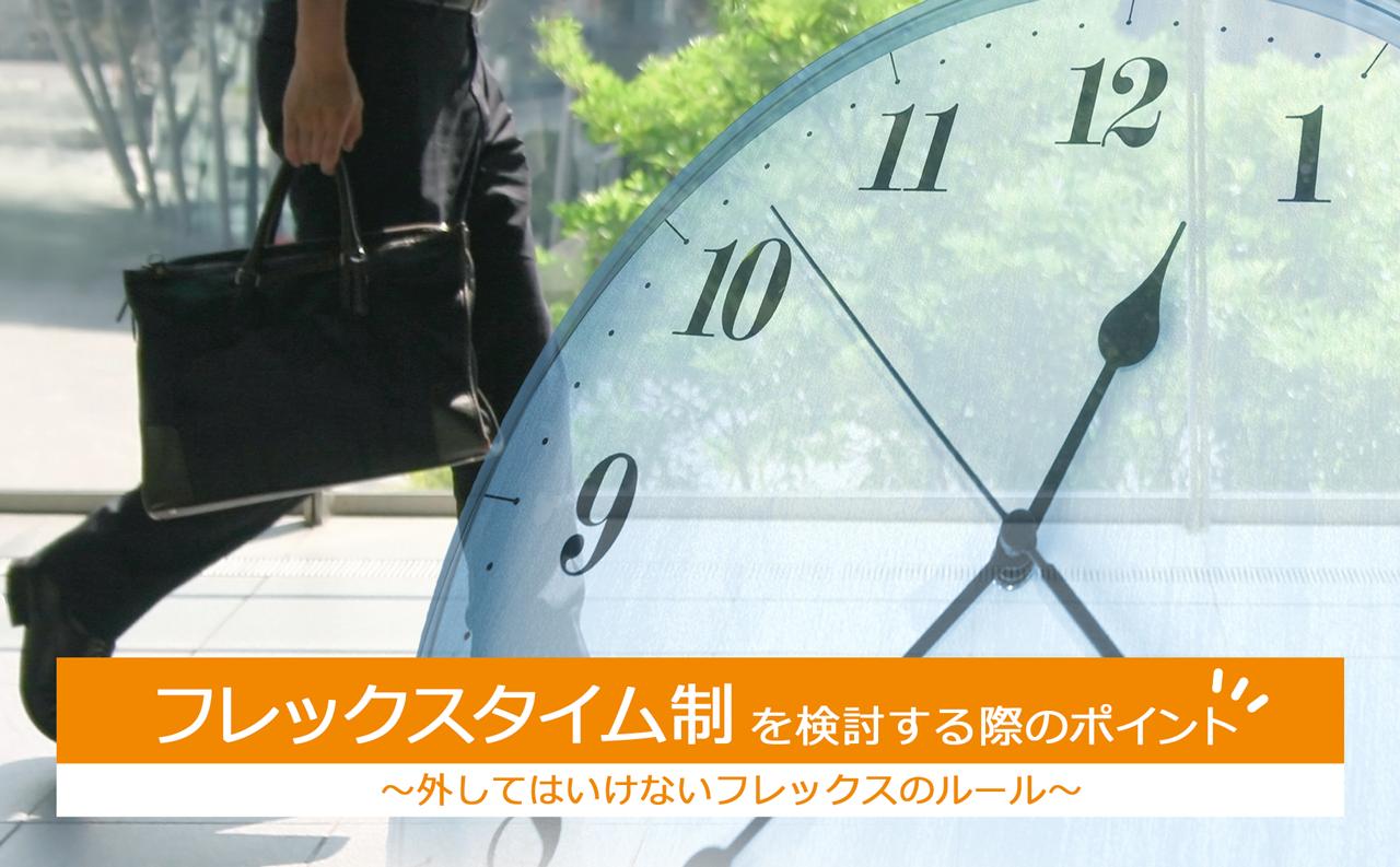 時差出勤制度との違いは?