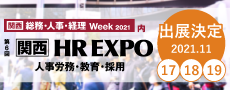 HR EXPO出展決定